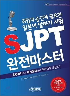 SJPT 완전 마스터
