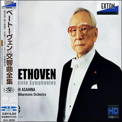 Takashi Asahina 베토벤 : 교향곡 전곡 - 아사히나 (Beethoven : Complete Symphonies)