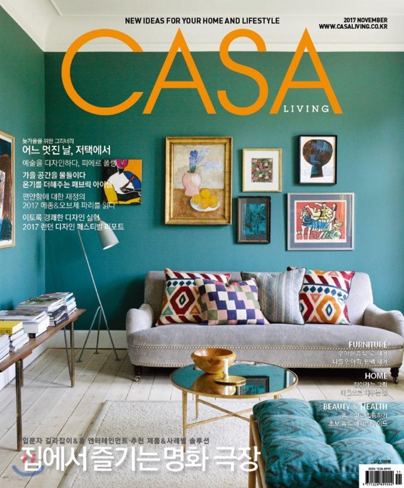 CASA LIVING 까사리빙 (월간) : 11월 [2017]