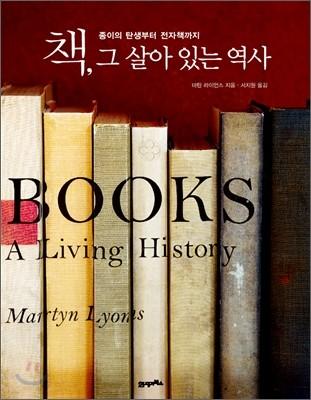 책, 그 살아 있는 역사