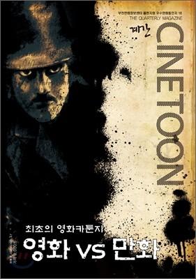 CINETOON 시네툰 (계간) : 2호 [2011년]