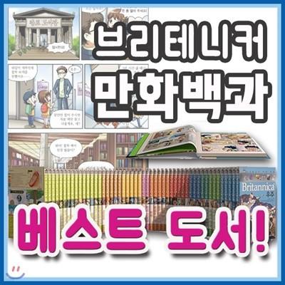 브리테니커 만화백과 50권/초등학생 필독도서/초등백과