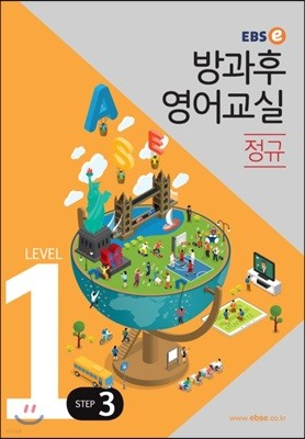 EBSe 방과후 영어교실 정규 LEVEL 1 STEP 3