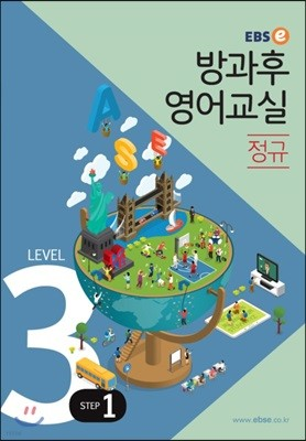 EBSe 방과후 영어교실 정규 LEVEL 3 STEP 1