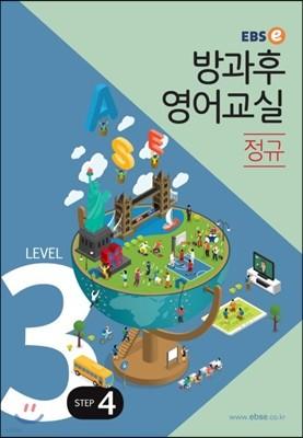 EBSe 방과후 영어교실 정규 LEVEL 3 STEP 4