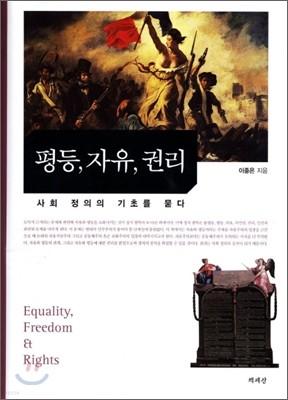 평등 자유 권리