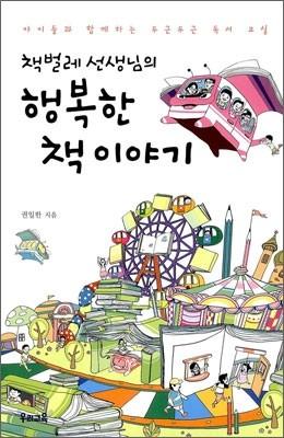 책벌레 선생님의 행복한 책 이야기