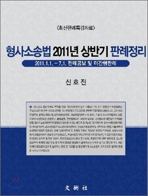 형사소송법 2011년 상반기 판례정리
