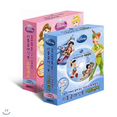 [예림아이] 디즈니 세계명작 리틀 클래식북 시리즈 베스트10 (전10권+CD2)