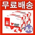 [������] ��Ʈī��(Heart Copy) A4 �������(A4����) 75g 5000�� (2500�� 2BOX)