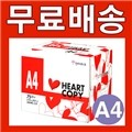 [������] ��Ʈī��(Heart Copy) A4 �������(A4����) 75g 2500�� 1BOX