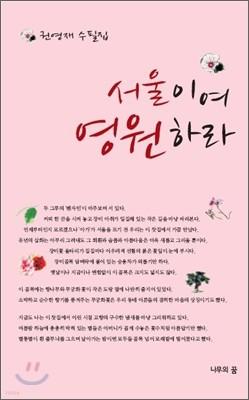 서울이여 영원하라