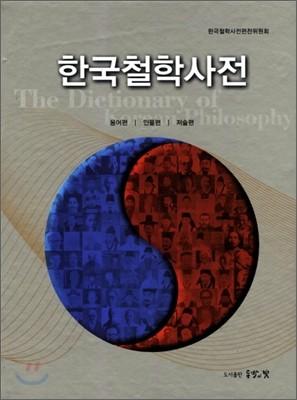 한국철학사전