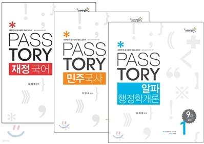 2012 재정국어 + 민주국사 + 알파행정학