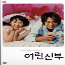 (DVD) 어린 신부 (일반판/2DVD)