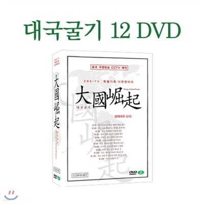 대국굴기 역사다큐멘터리 12종 기획 세트 (Rising of Great Poweres 12 DVD SET)