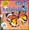 조각 조각 스티커 아트북 3 - 곤충