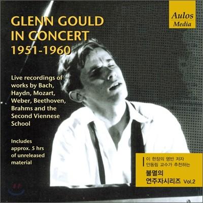 Glenn Gould in Concert 1951-1960 글렌 굴드, 그 젊은 날의 초상