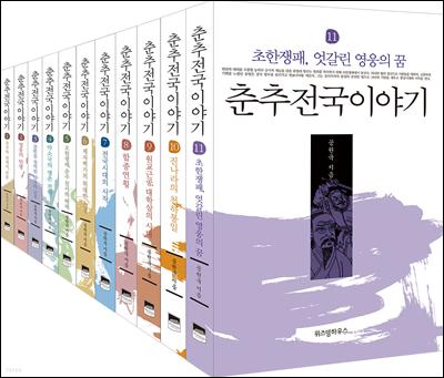 [세트] 춘추전국이야기 (전11권/완결)