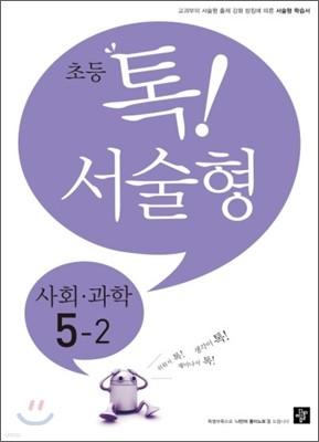 초등 톡! 서술형 사회 과학 5-2 (2012년)