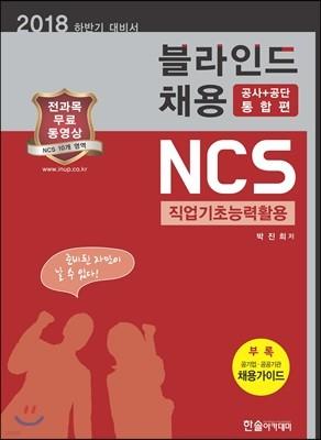 2018 NCS 직업기초능력활용 블라인드채용 공사+공단 통합편