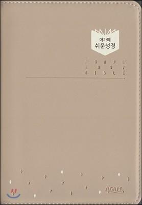 아가페 쉬운성경 (중/단본/색인/무지퍼/모카베이지)