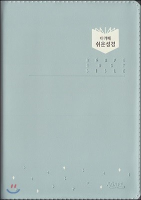 아가페 쉬운성경 (중/단본/색인/무지퍼/민트)