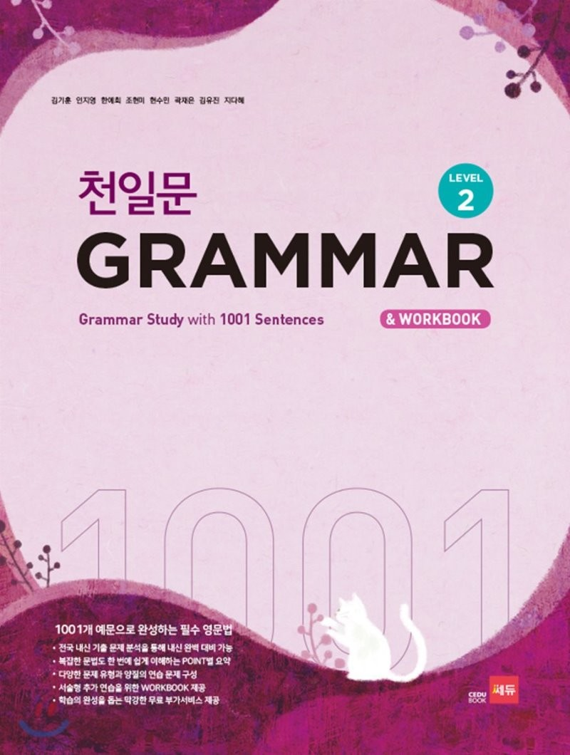 천일문 GRAMMAR Level 2