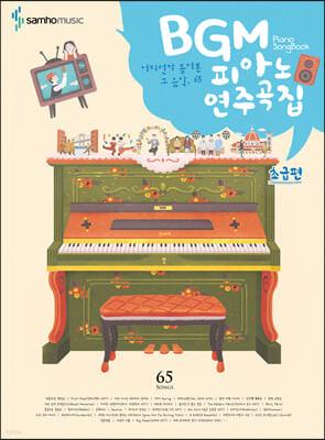 BGM 피아노 연주곡집