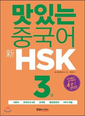 맛있는 중국어 신 HSK 3급