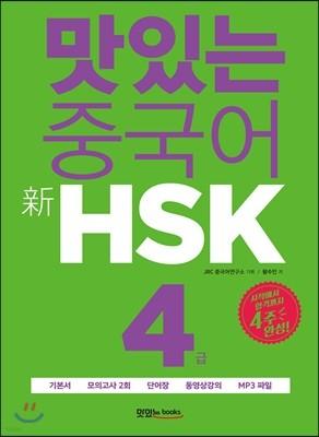 맛있는 중국어 신 HSK 4급