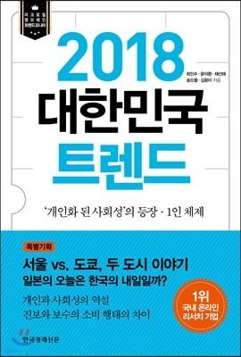 2018 대한민국 트렌드