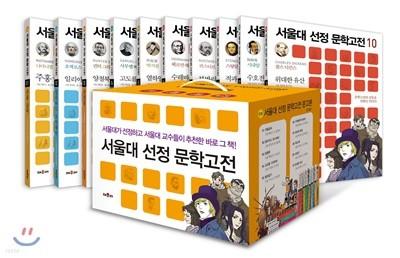 서울대 선정 문학고전 문고본 10권 세트