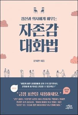 [eBook] 정신과 의사에게 배우는 자존감 대화법