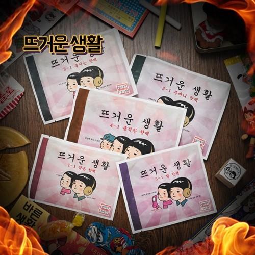 뜨거운생활 핫팩 5종X10개 SET