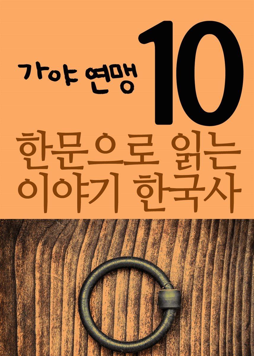 한문으로 읽는 이야기 한국사 10 : 가야 연맹