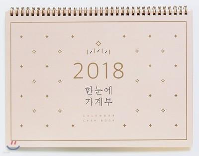 2018 한눈에 가계부 CALENDAR CASH BOOK