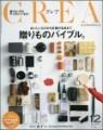 CREA(クレア) 2017年12月號