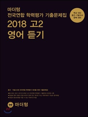 마더텅 전국연합 학력평가 기출문제집 2018 고2 영어 듣기