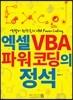 엑셀러 권현욱의 엑셀 VBA 파워 코딩의 정석