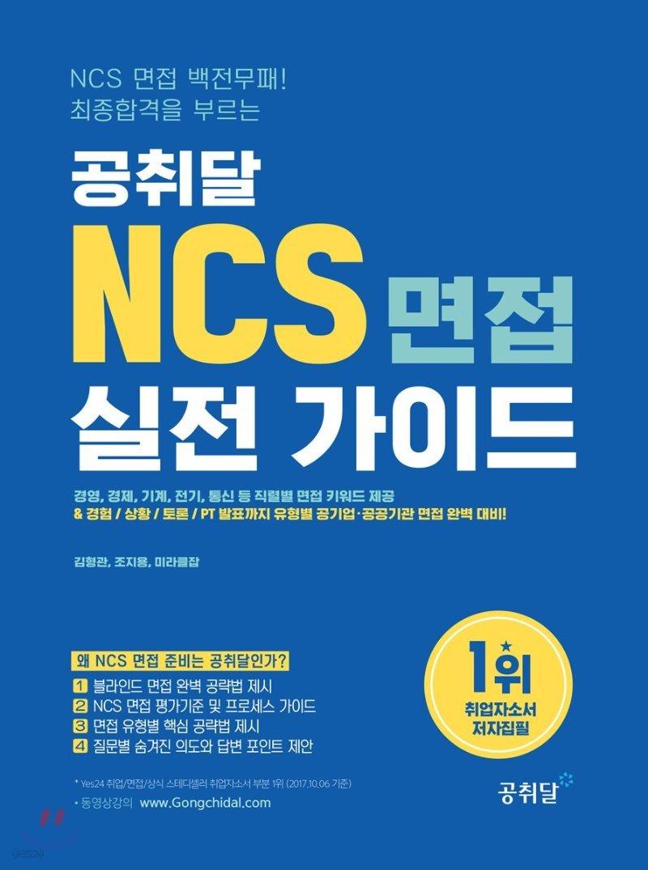 NCS 면접 백전무패! 최종합격을 부르는 공취달 NCS 면접 실전 가이드