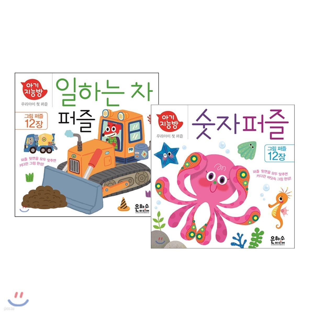 아기지능방 숫자 퍼즐 + 아기지능방 일하는 차 퍼즐
