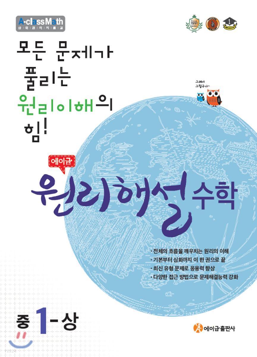 에이급 원리해설 중학수학 중학 1-상 (2021년용)
