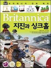 브리태니커 만화 백과 : 지진과 싱크홀