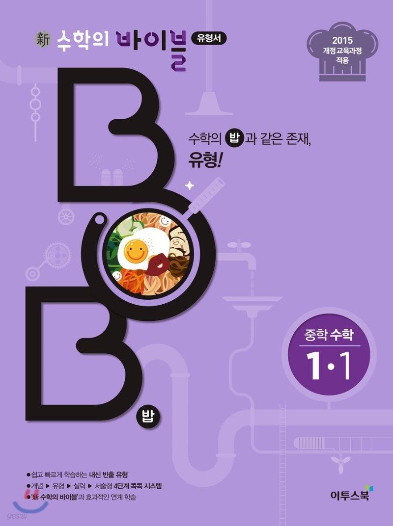 신 수학의 바이블 BOB 중학 수학 1-1 (2020년용)