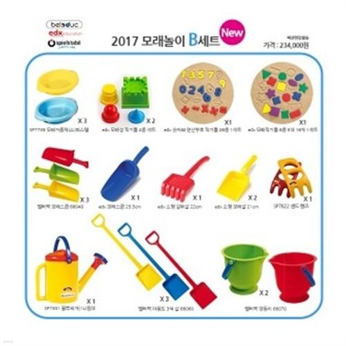2017 모래B세트-New