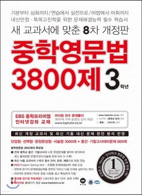 중학영문법 3800제 3학년