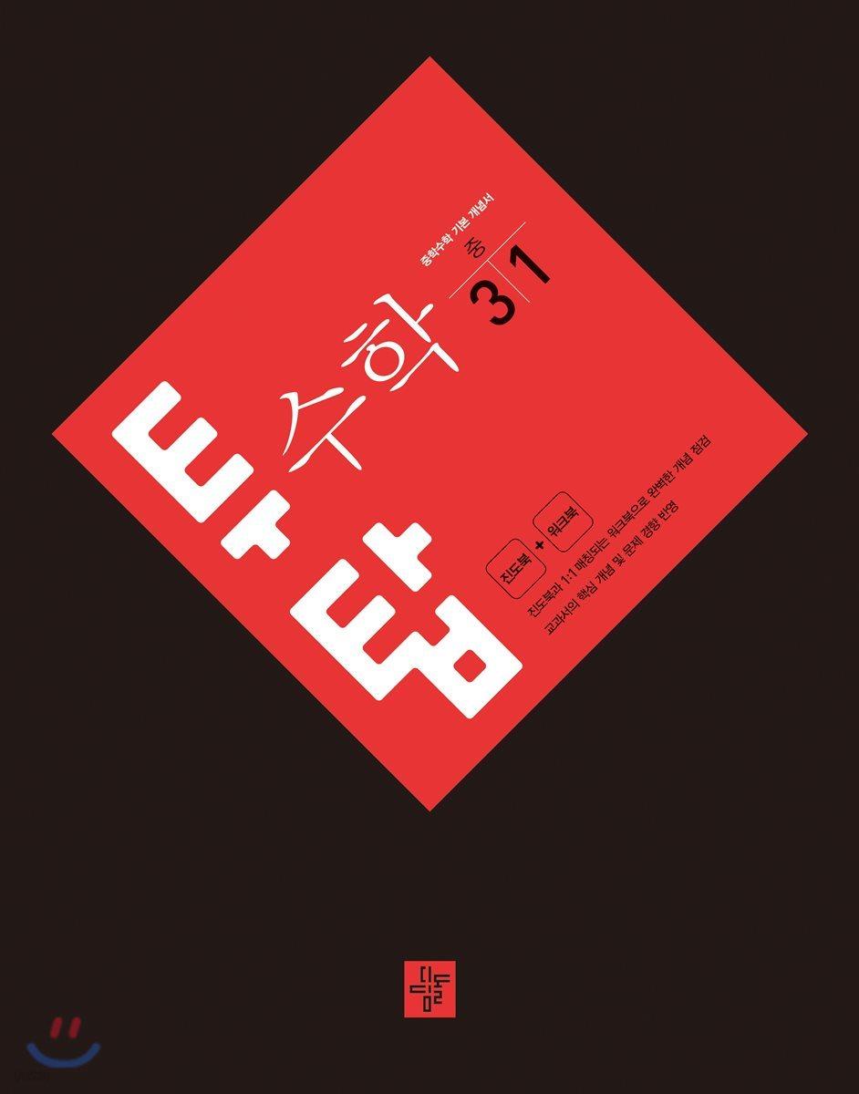 투탑 수학 중 3-1 (2019년용)
