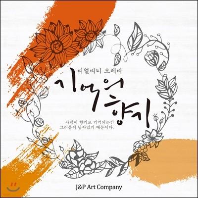 강형규 - 오페라 '기억의 향기' OST