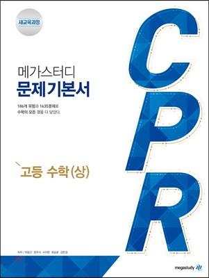 메가스터디 CPR 고등 수학 상 (2021년용)